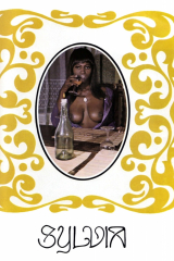 Sylvia-Bayo-Mayfair-Vol.5-No.1-01-Jan-1973